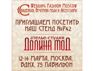 Invitation to the wedding exhibition in Moscow in March 2020