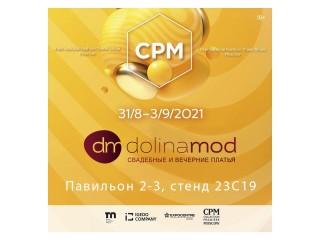Долина Мод на выставке CPM-2021. Москва